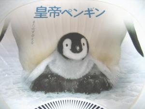 ペンギン-2